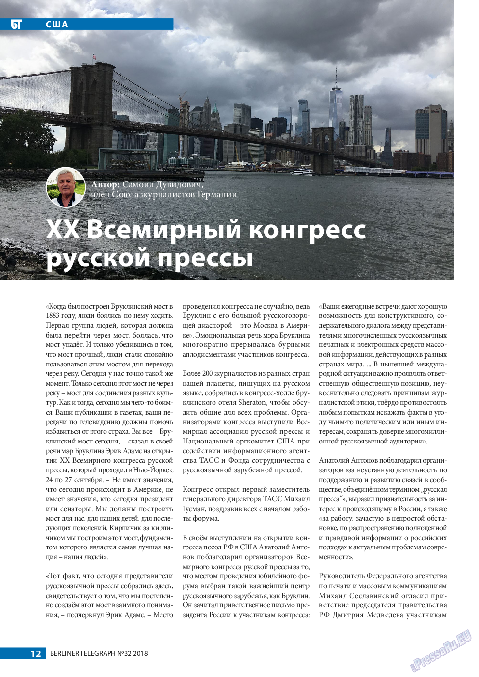 Берлинский телеграф (журнал). 2018 год, номер 32, стр. 12