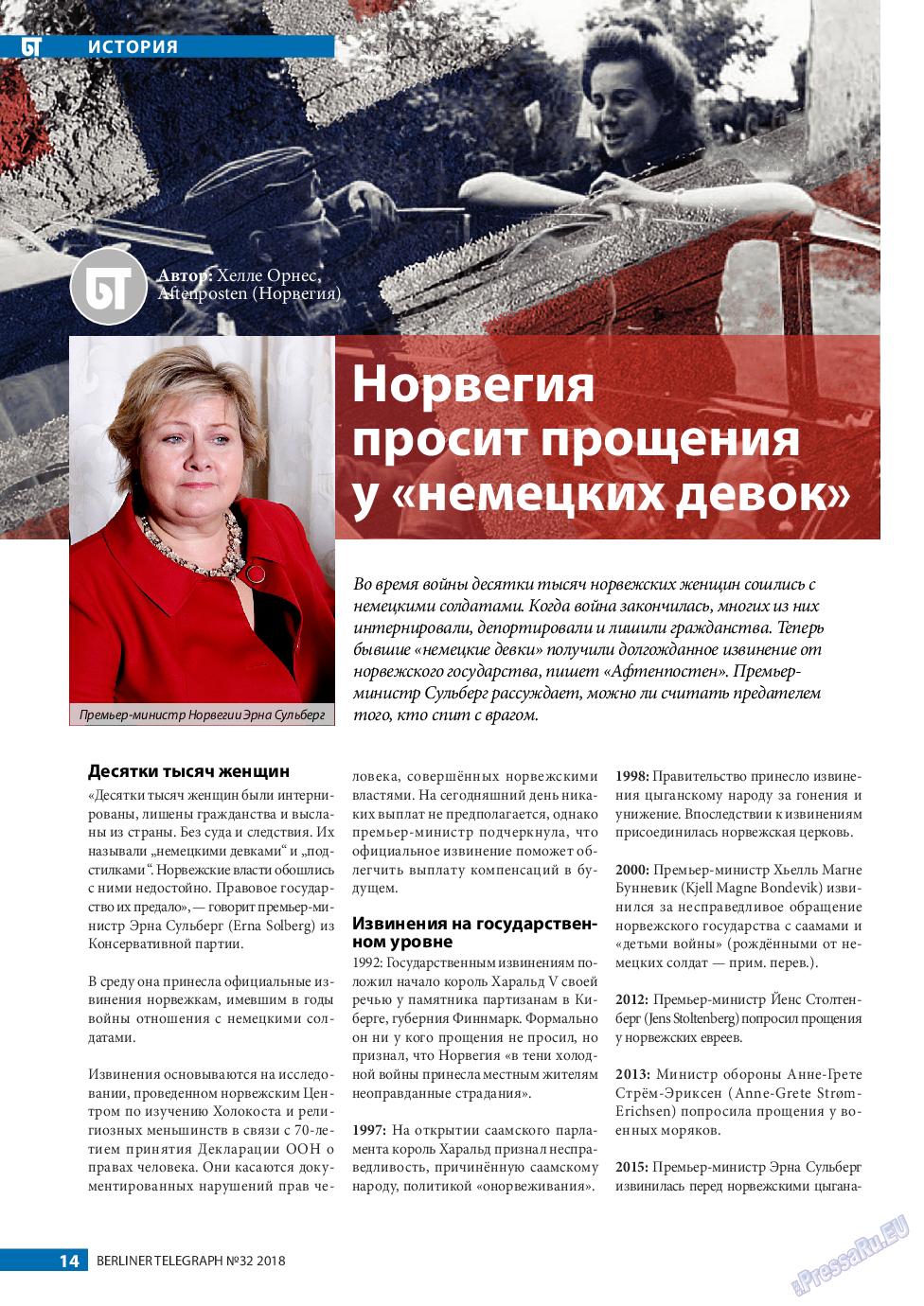 Берлинский телеграф (журнал). 2018 год, номер 32, стр. 14