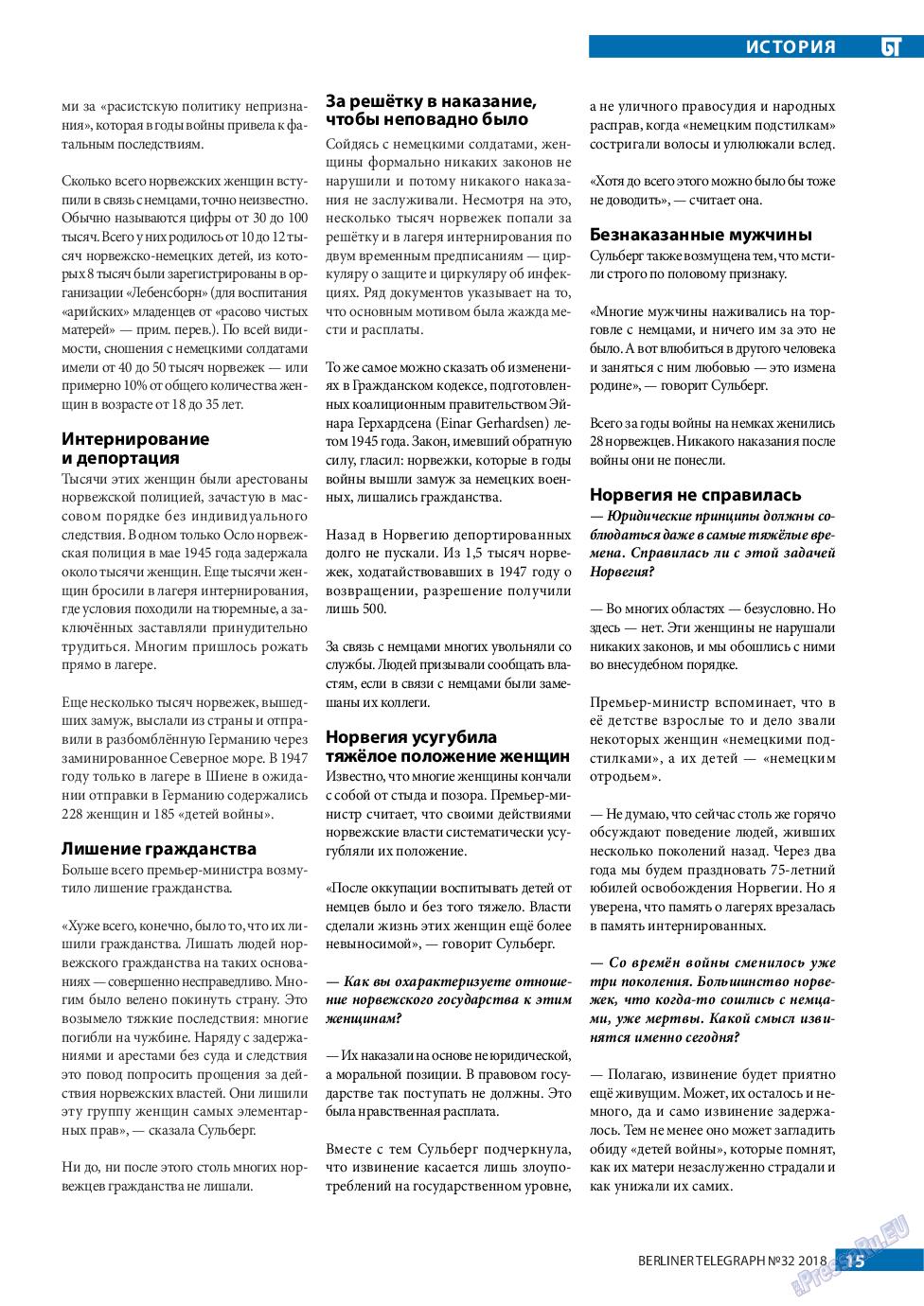 Берлинский телеграф (журнал). 2018 год, номер 32, стр. 15