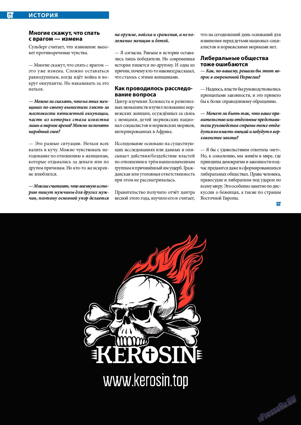 Берлинский телеграф (журнал). 2018 год, номер 32, стр. 16