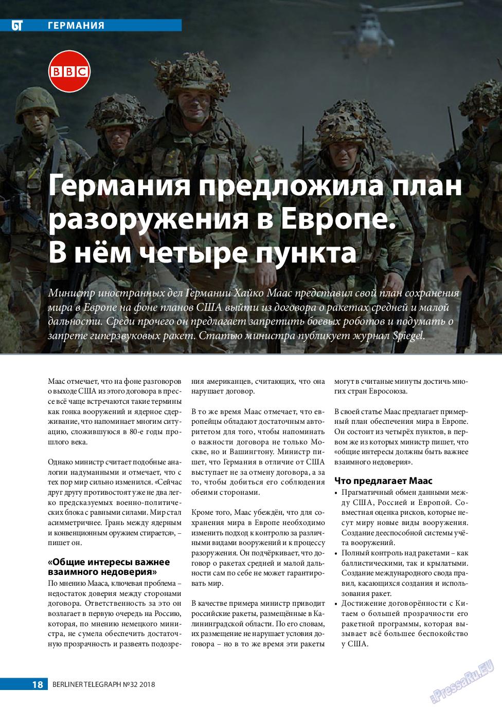 Берлинский телеграф (журнал). 2018 год, номер 32, стр. 18