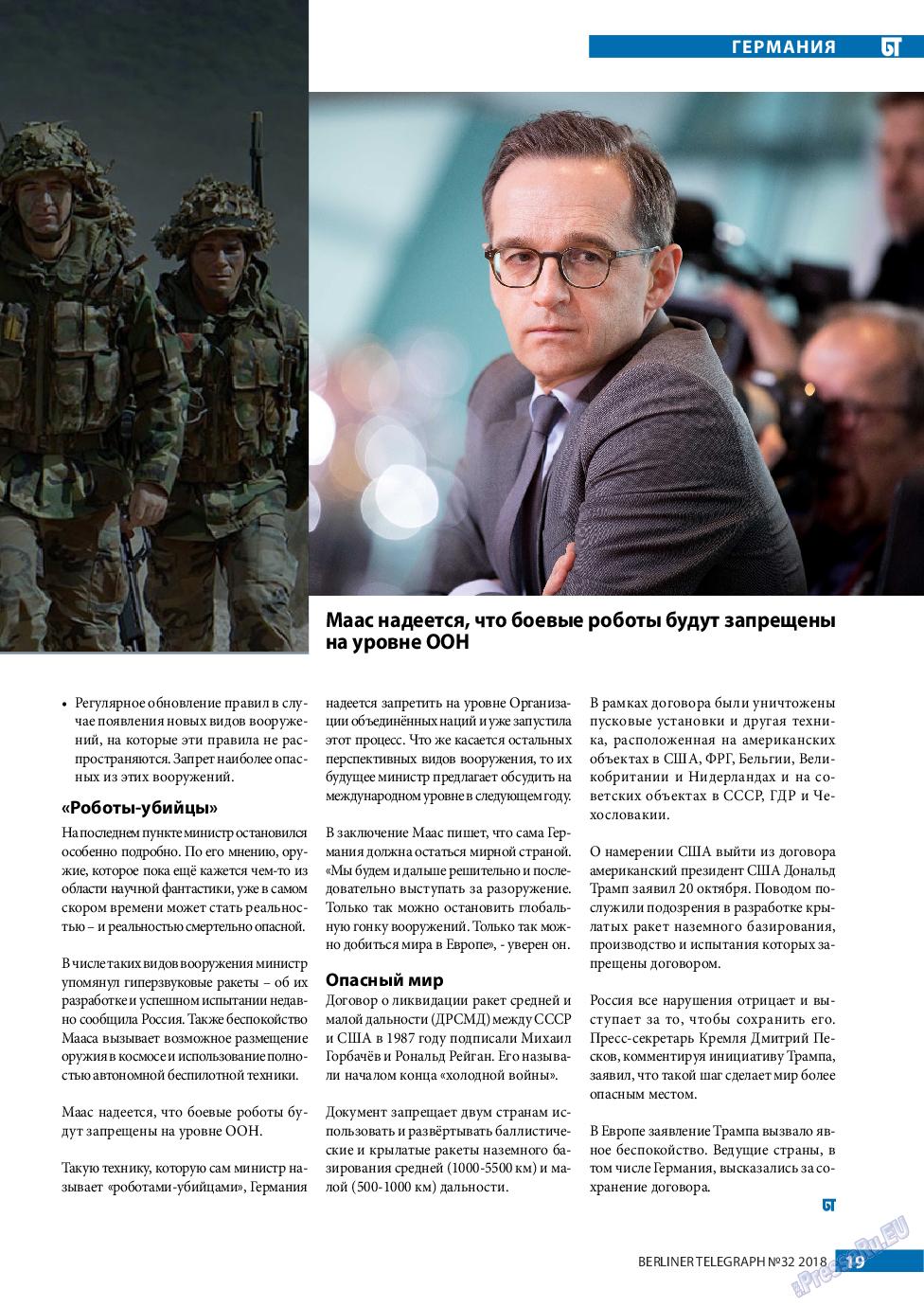 Берлинский телеграф (журнал). 2018 год, номер 32, стр. 19