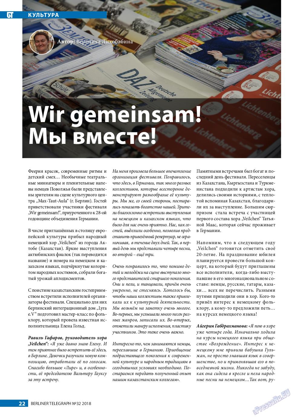 Берлинский телеграф (журнал). 2018 год, номер 32, стр. 22