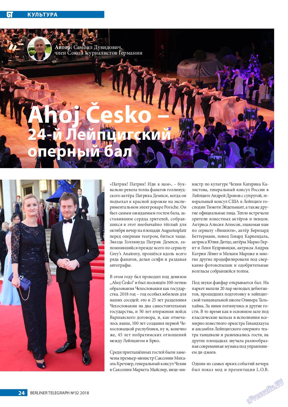 Берлинский телеграф (журнал). 2018 год, номер 32, стр. 24