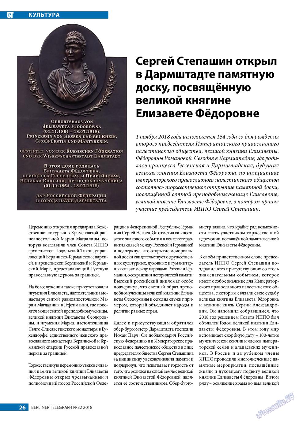 Берлинский телеграф (журнал). 2018 год, номер 32, стр. 26