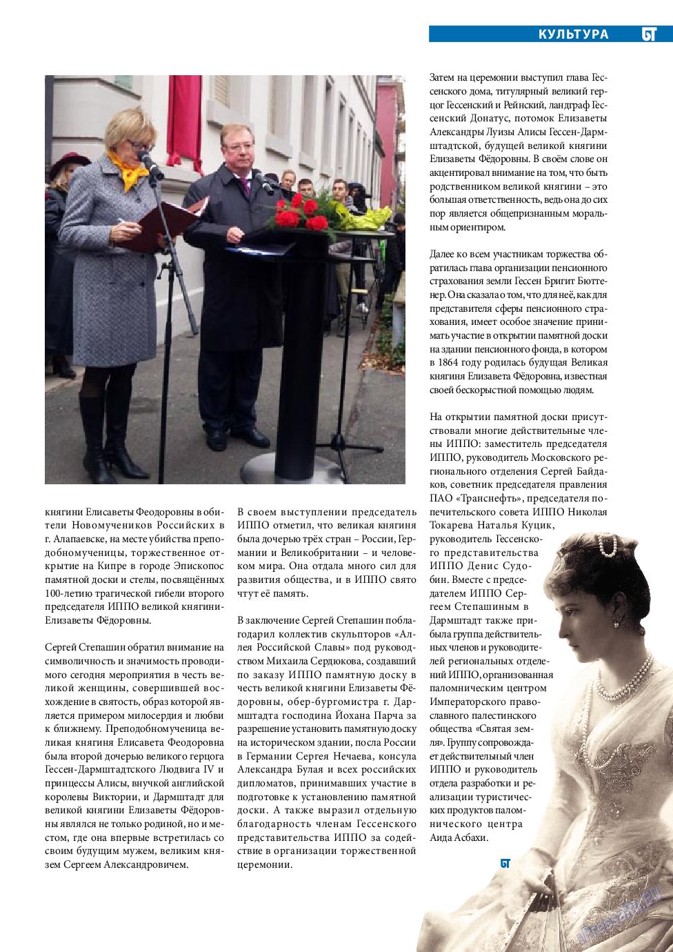 Берлинский телеграф (журнал). 2018 год, номер 32, стр. 27
