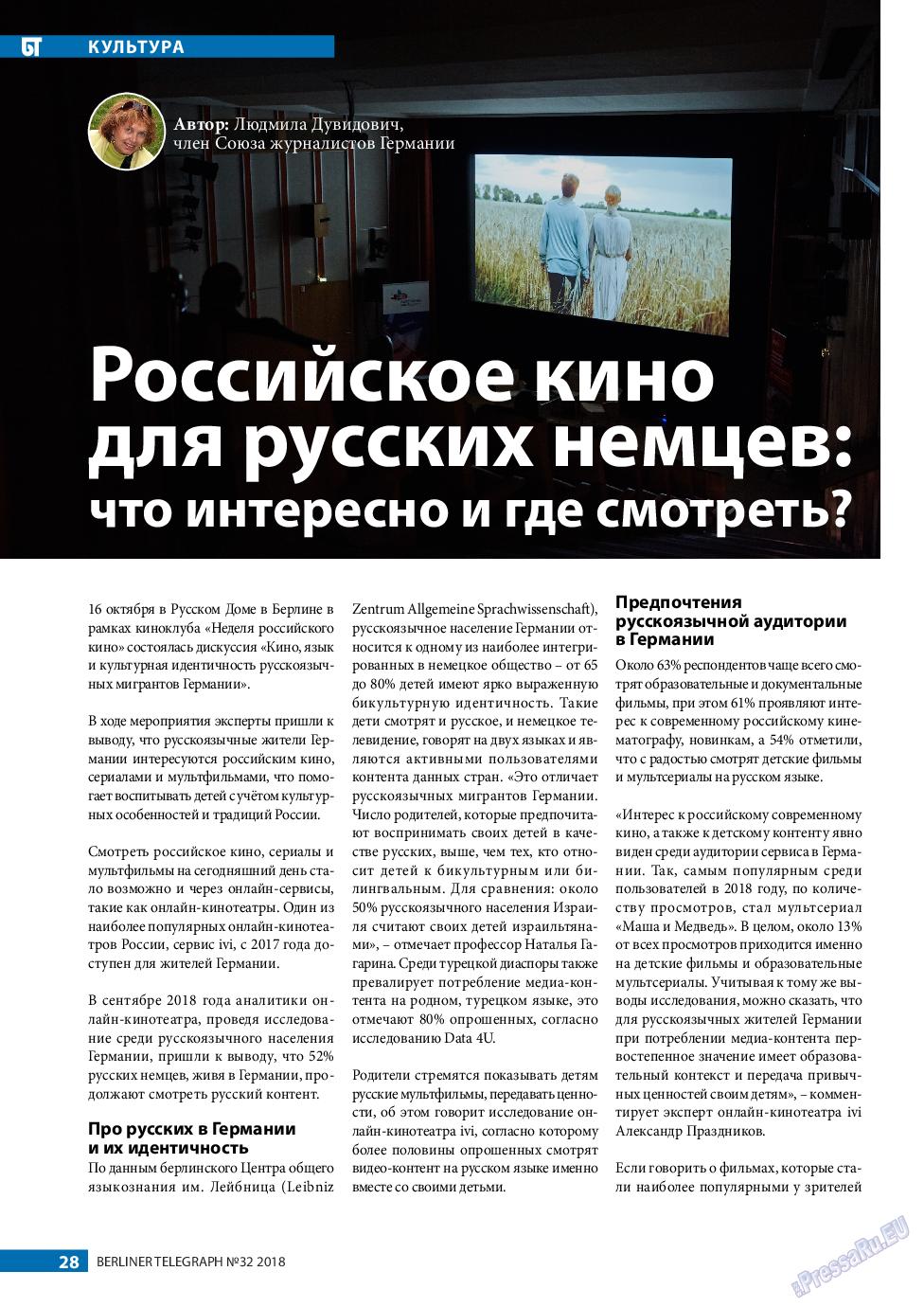Берлинский телеграф (журнал). 2018 год, номер 32, стр. 28
