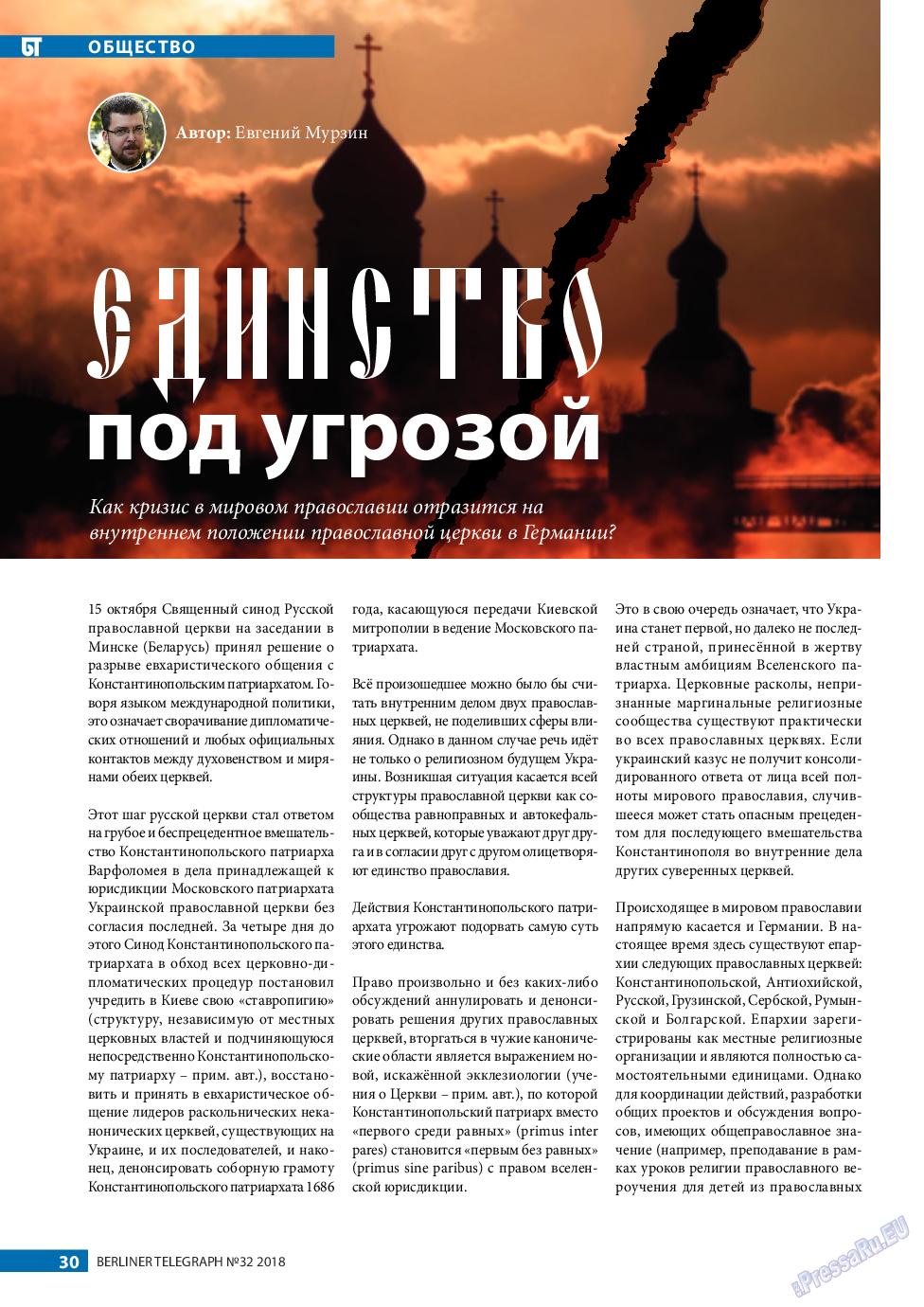 Берлинский телеграф (журнал). 2018 год, номер 32, стр. 30