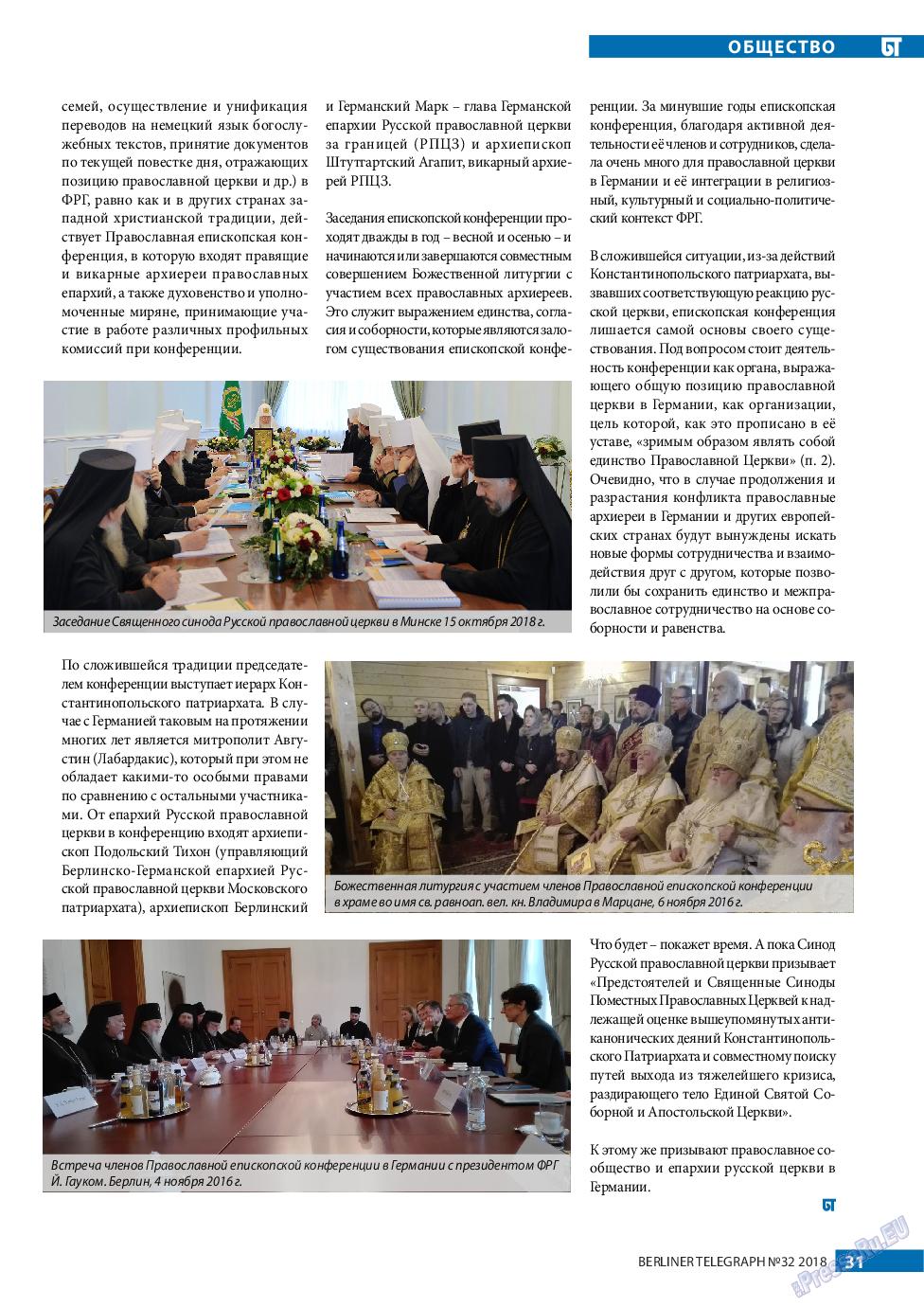 Берлинский телеграф (журнал). 2018 год, номер 32, стр. 31