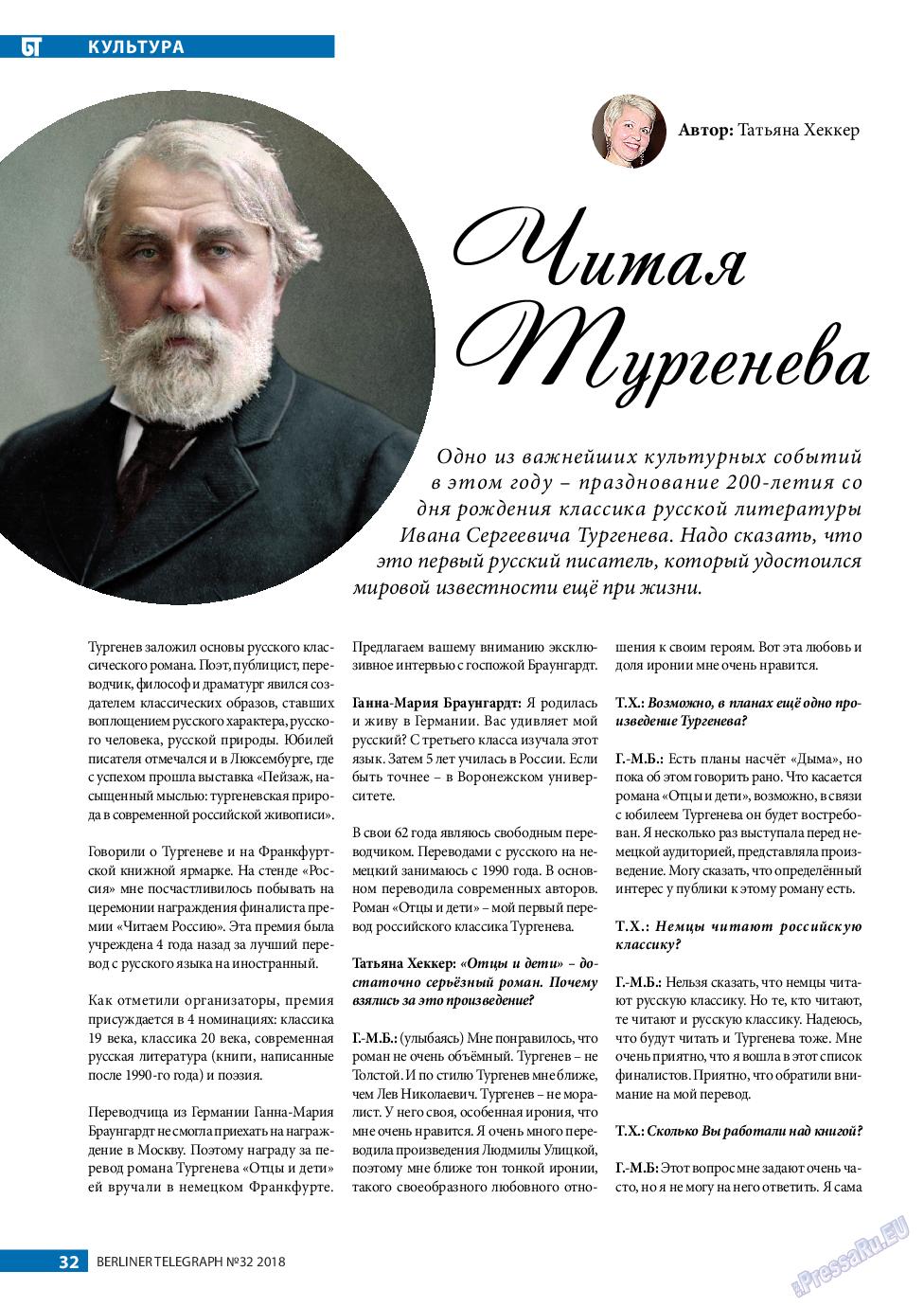 Берлинский телеграф (журнал). 2018 год, номер 32, стр. 32