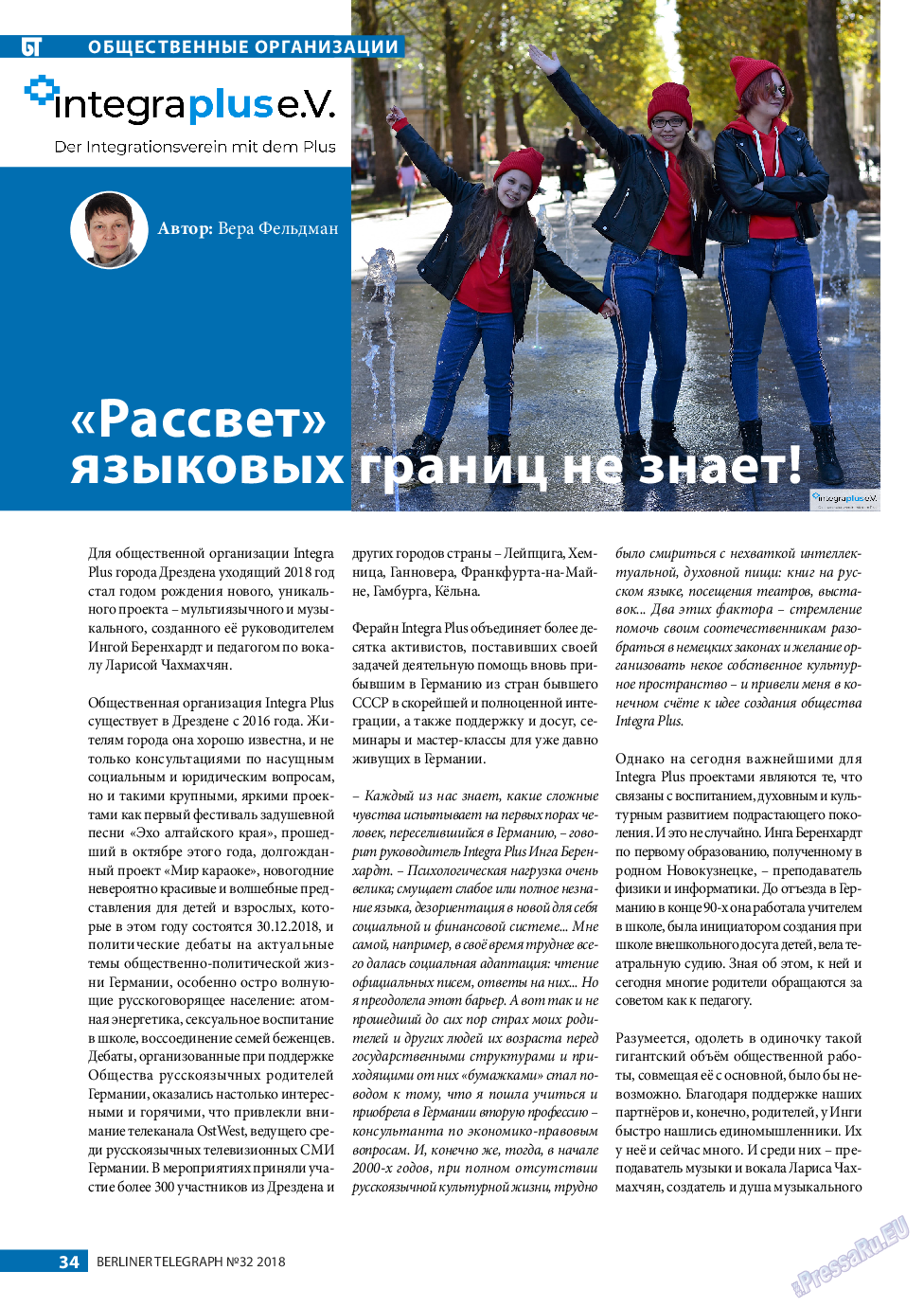 Берлинский телеграф (журнал). 2018 год, номер 32, стр. 34