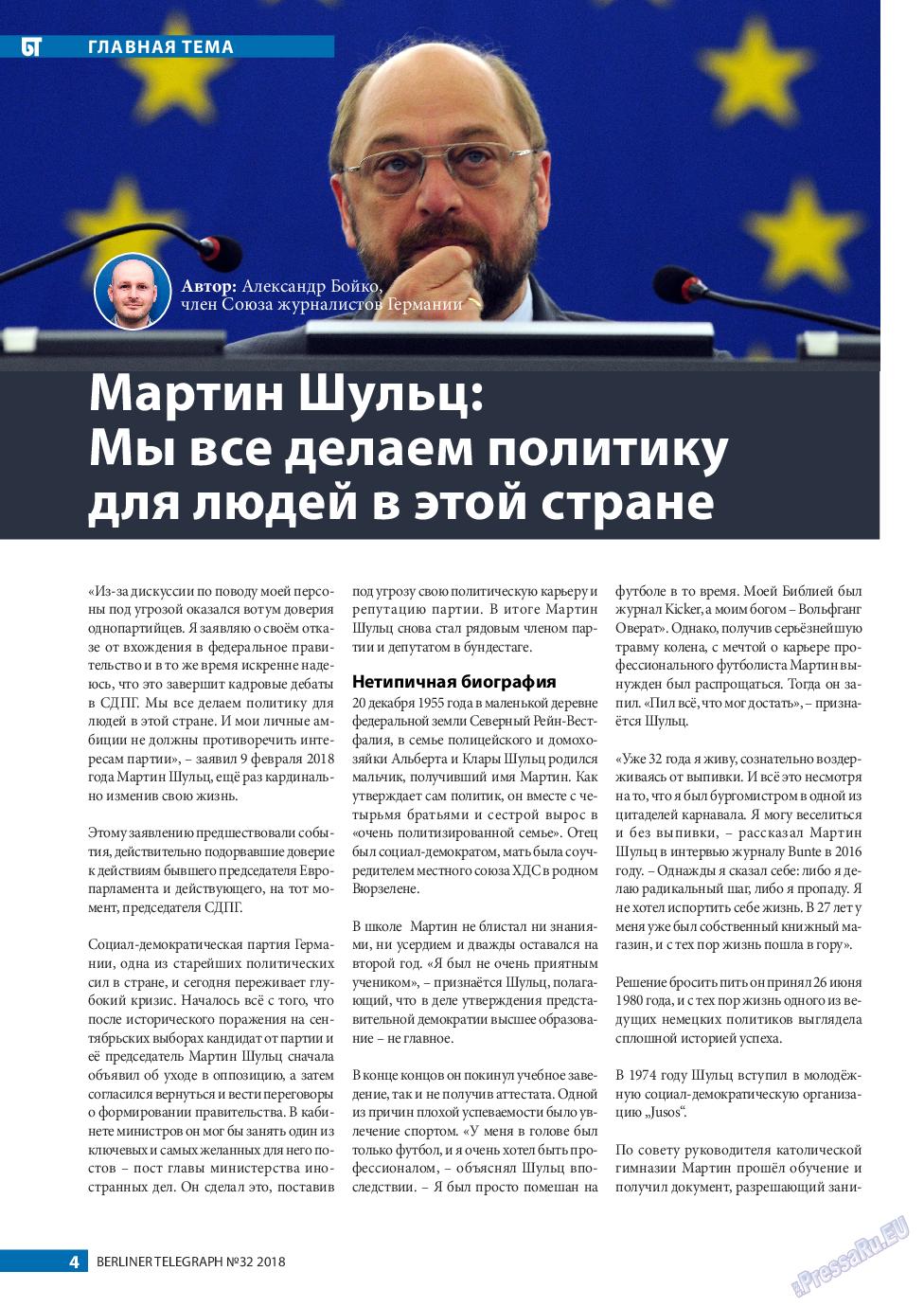 Берлинский телеграф (журнал). 2018 год, номер 32, стр. 4