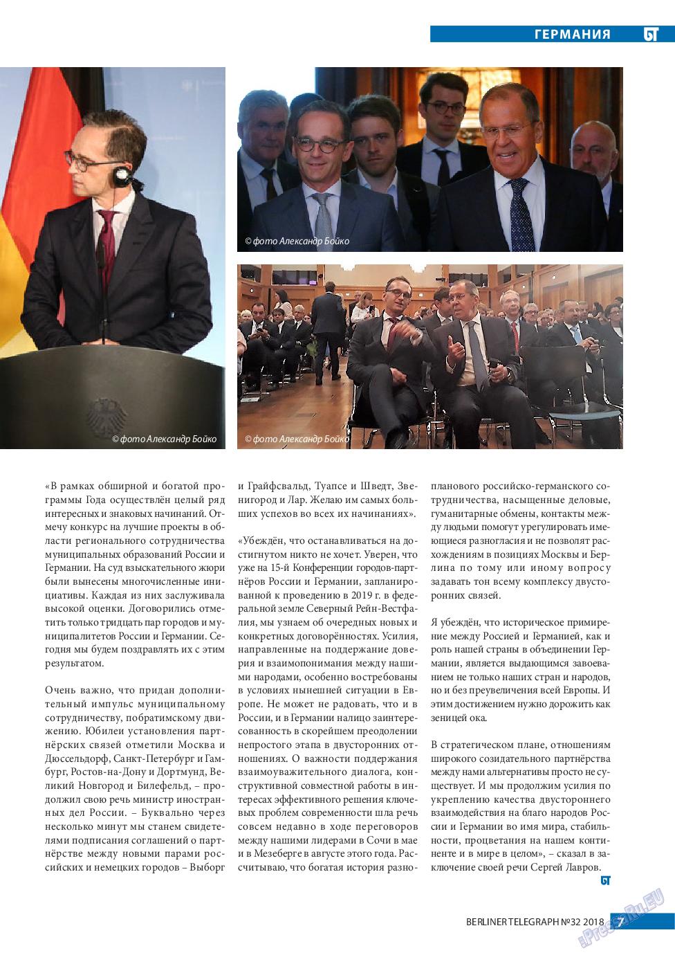 Берлинский телеграф (журнал). 2018 год, номер 32, стр. 7