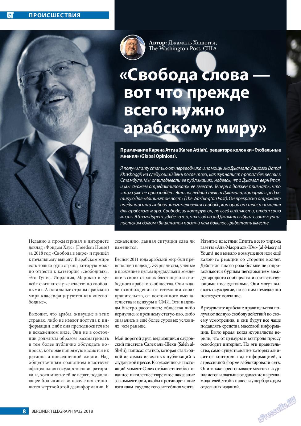 Берлинский телеграф (журнал). 2018 год, номер 32, стр. 8