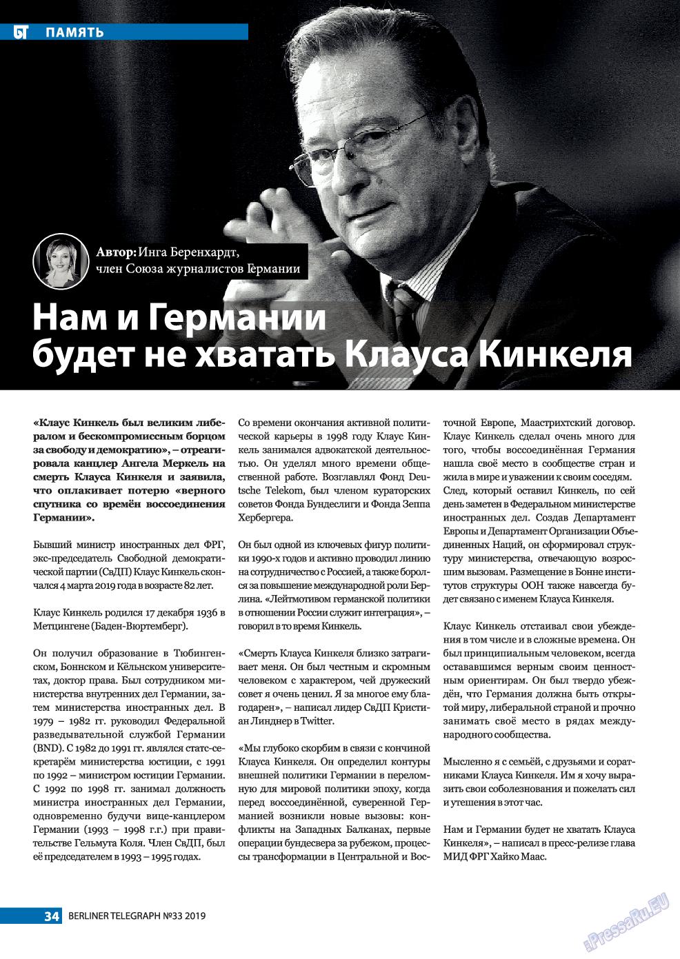 Берлинский телеграф (журнал). 2019 год, номер 33, стр. 34