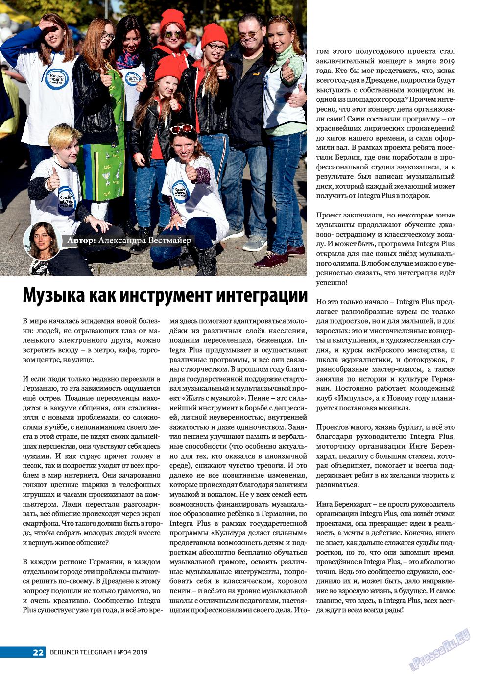 Берлинский телеграф (журнал). 2019 год, номер 34, стр. 22