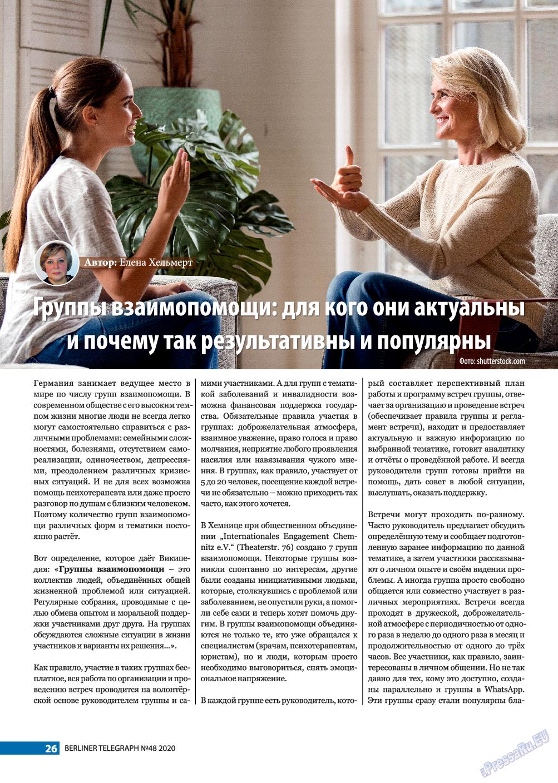 Берлинский телеграф (журнал). 2020 год, номер 48, стр. 26