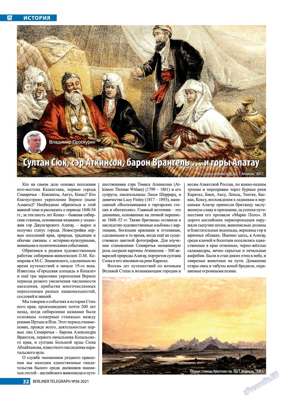 Берлинский телеграф (журнал). 2021 год, номер 56, стр. 32