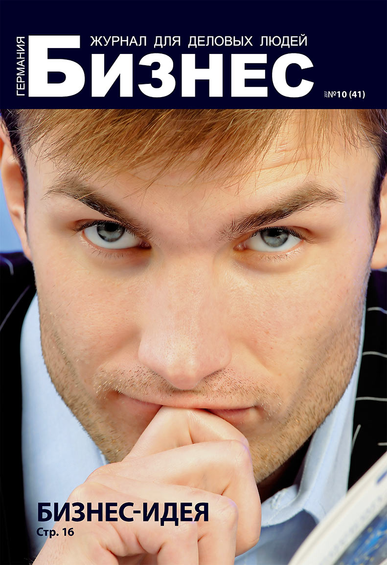 Бизнес (журнал). 2007 год, номер 10, стр. 1