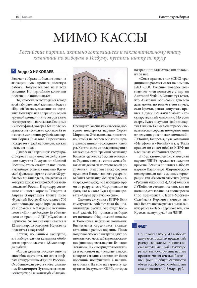 Бизнес (журнал). 2007 год, номер 10, стр. 10
