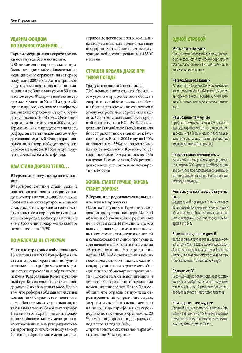 Бизнес (журнал). 2007 год, номер 10, стр. 13