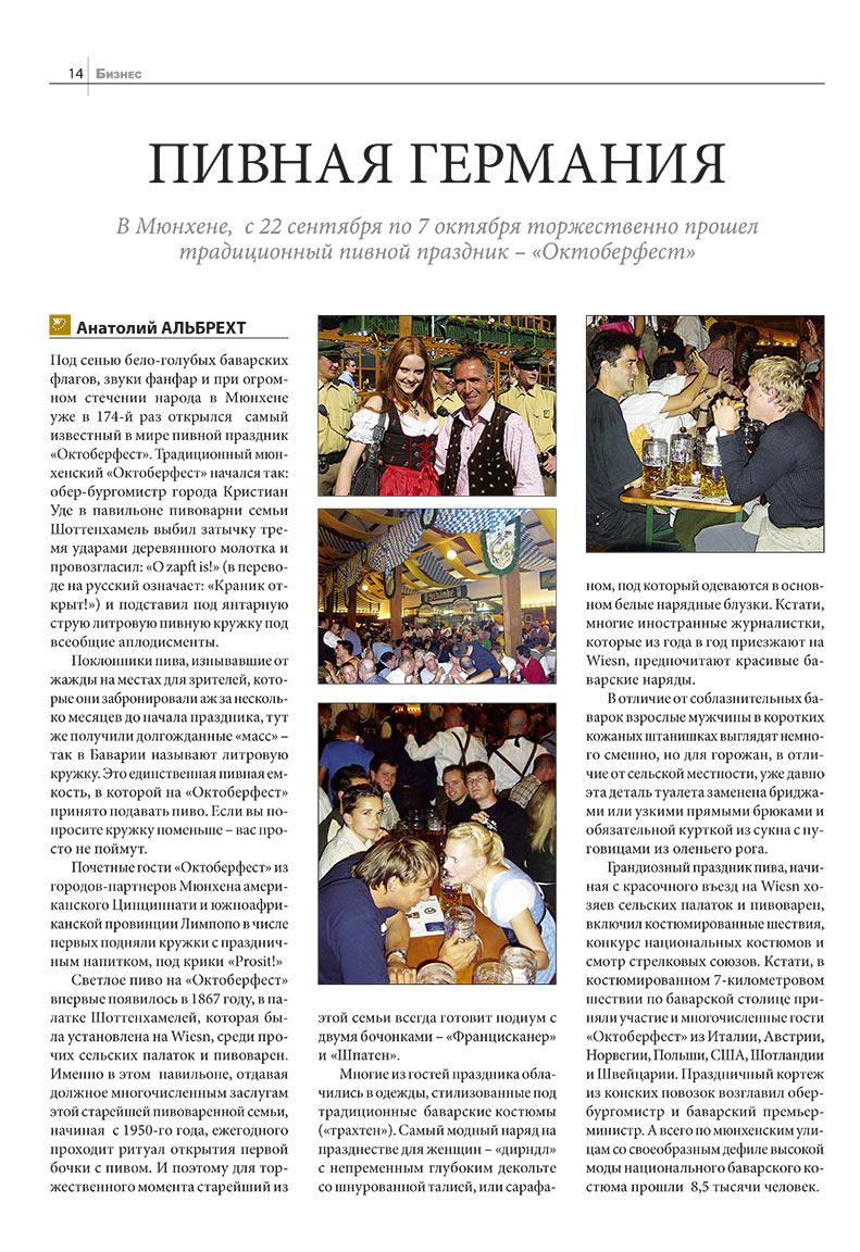 Бизнес (журнал). 2007 год, номер 10, стр. 14
