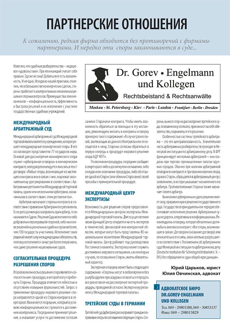 Бизнес (журнал). 2007 год, номер 10, стр. 18