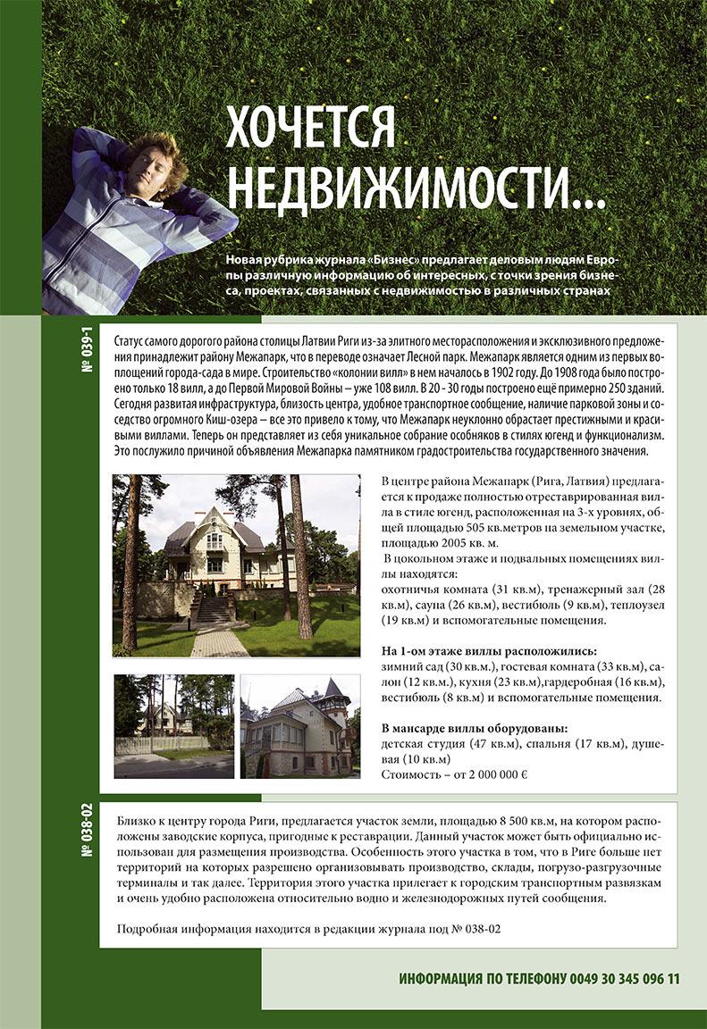 Бизнес (журнал). 2007 год, номер 10, стр. 20