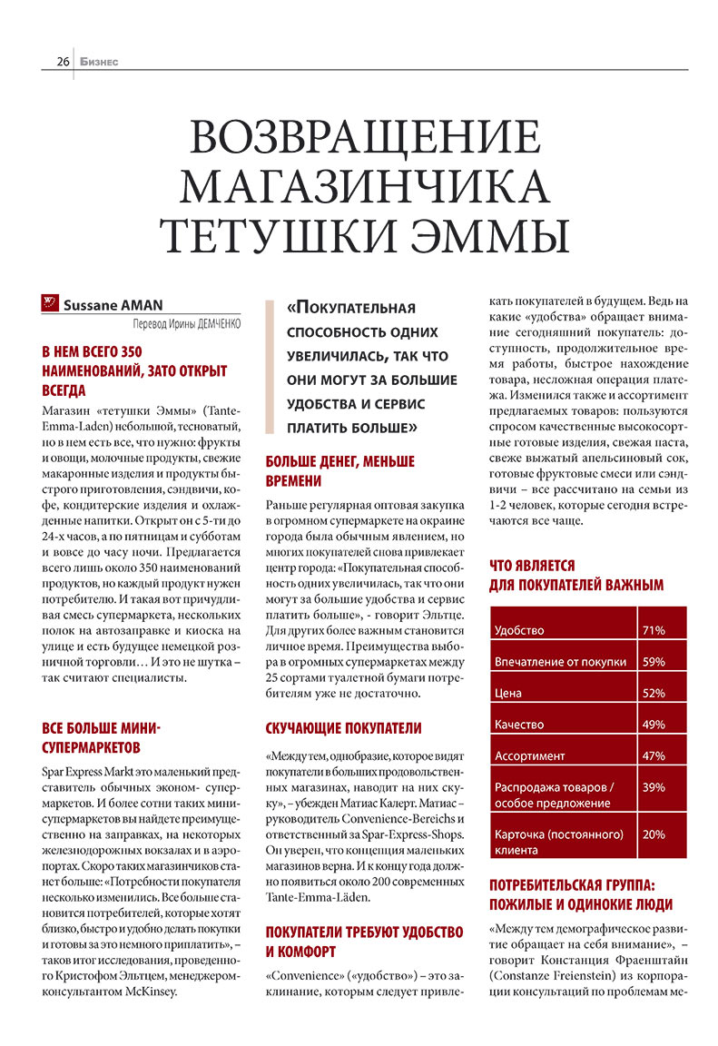 Бизнес (журнал). 2007 год, номер 10, стр. 26
