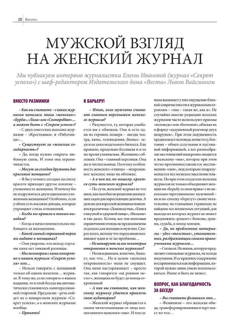 Бизнес (журнал). 2007 год, номер 10, стр. 28