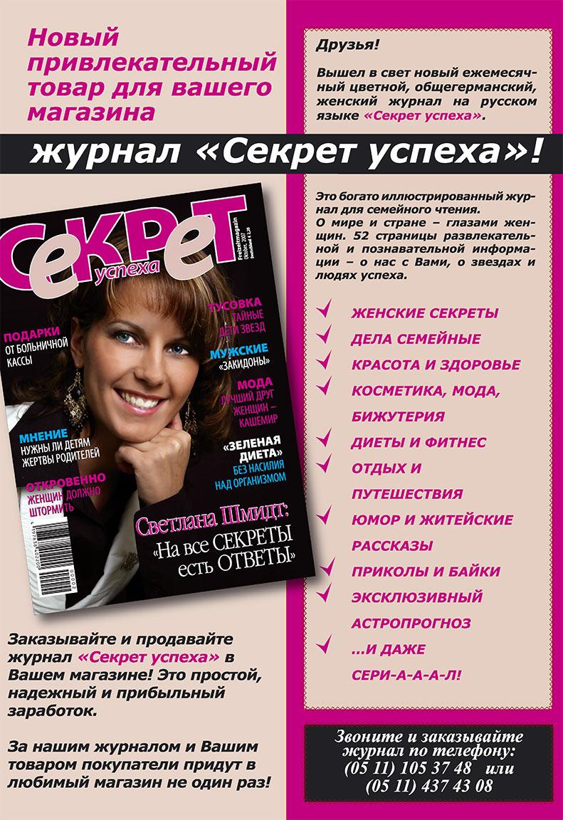Бизнес (журнал). 2007 год, номер 10, стр. 29