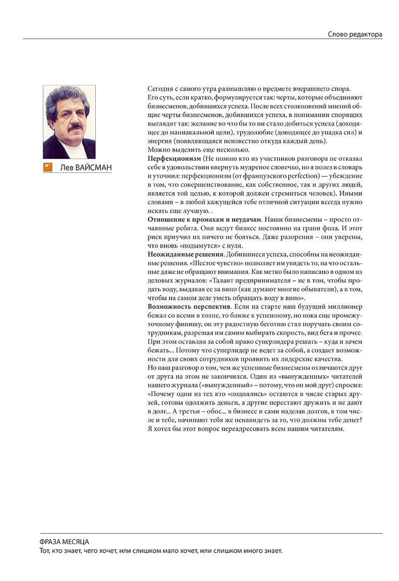 Бизнес (журнал). 2007 год, номер 10, стр. 4