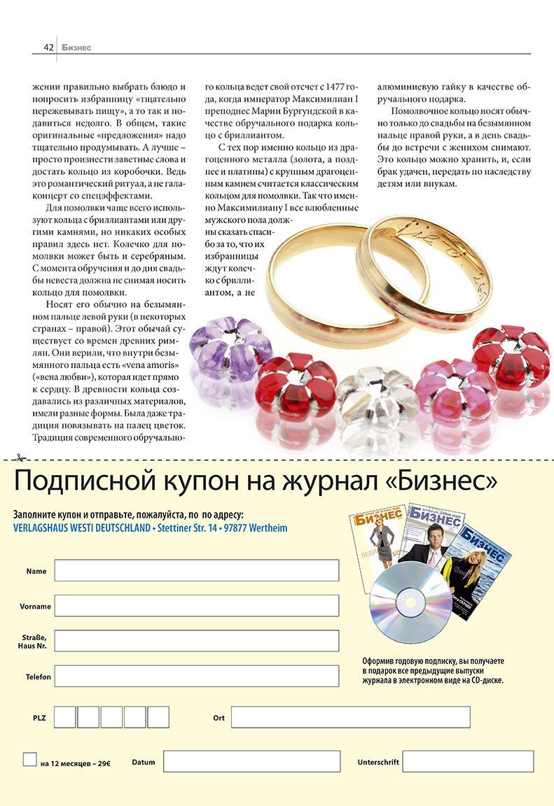 Бизнес (журнал). 2007 год, номер 10, стр. 42