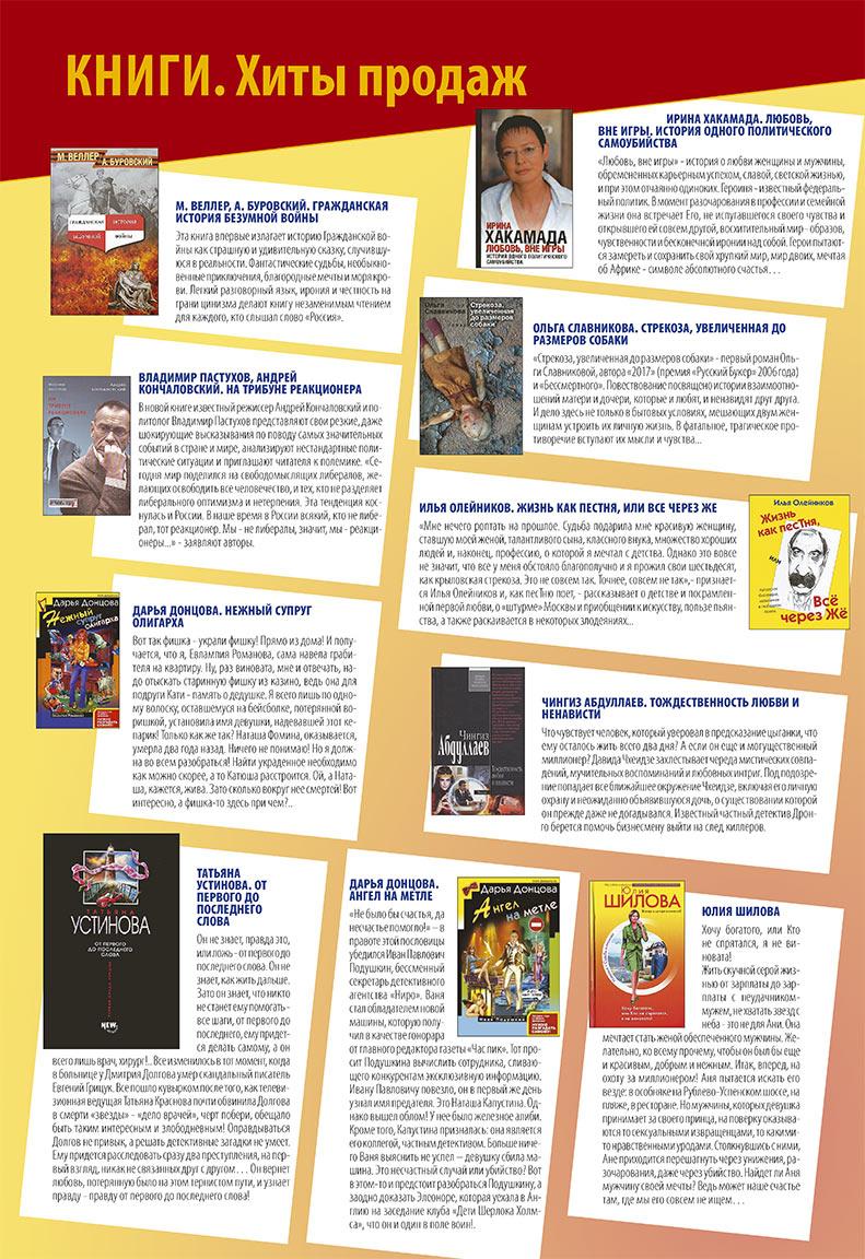 Бизнес (журнал). 2007 год, номер 10, стр. 52