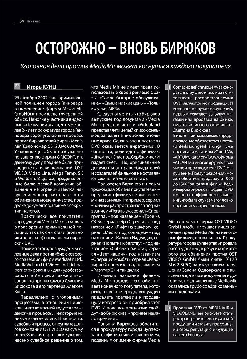 Бизнес (журнал). 2007 год, номер 10, стр. 54