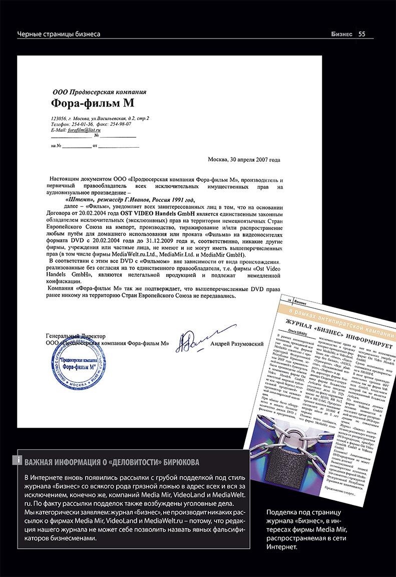 Бизнес (журнал). 2007 год, номер 10, стр. 55
