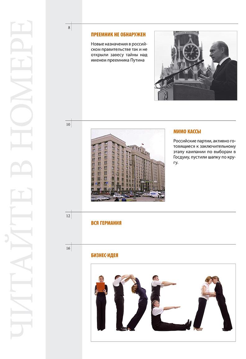 Бизнес (журнал). 2007 год, номер 10, стр. 6