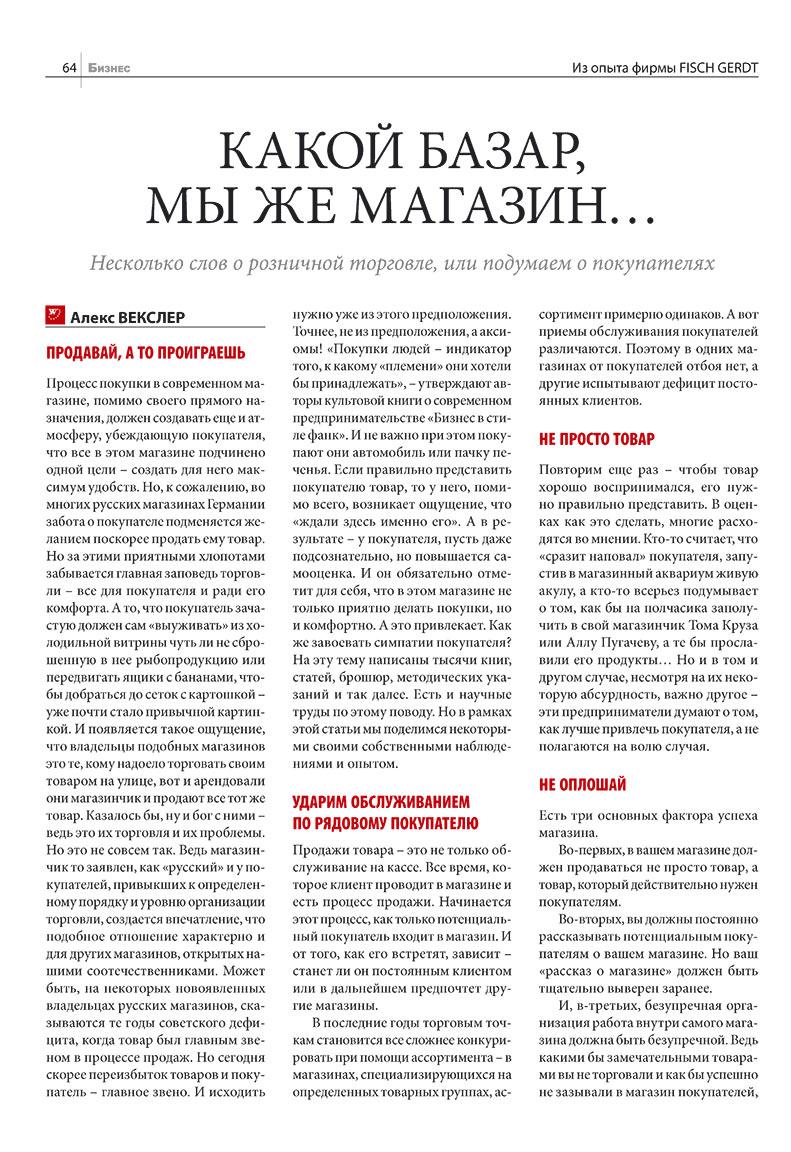 Бизнес (журнал). 2007 год, номер 10, стр. 64