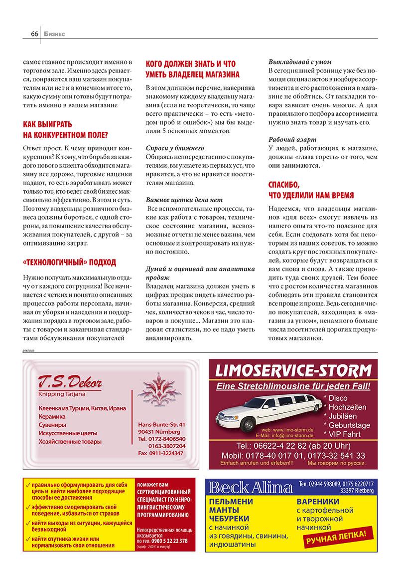 Бизнес (журнал). 2007 год, номер 10, стр. 66
