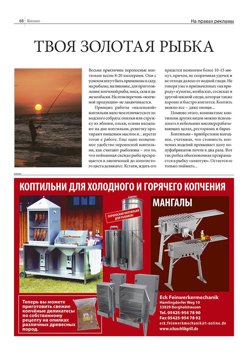 Бизнес (журнал). 2007 год, номер 10, стр. 68