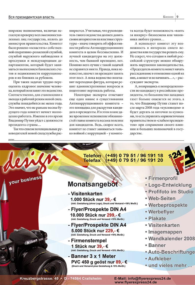 Бизнес (журнал). 2007 год, номер 10, стр. 9