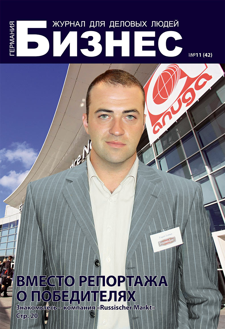 Бизнес (журнал). 2007 год, номер 11, стр. 1