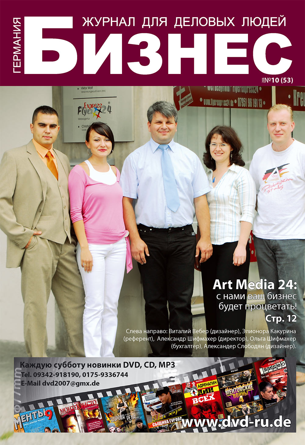 Бизнес (журнал). 2008 год, номер 10, стр. 1