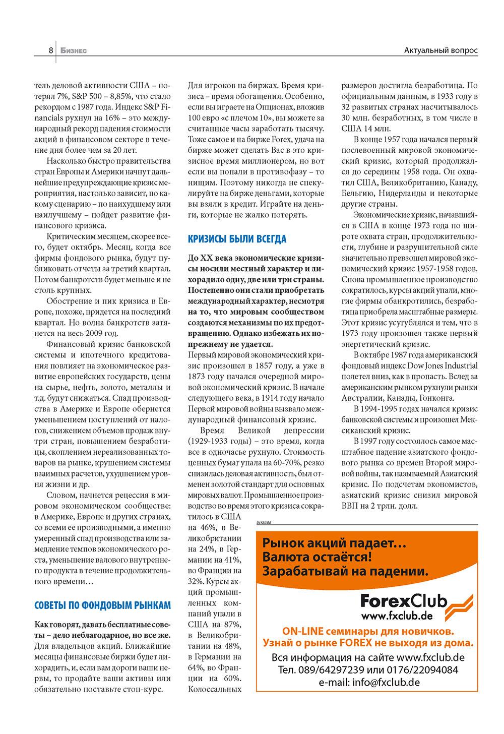 Бизнес (журнал). 2008 год, номер 10, стр. 8