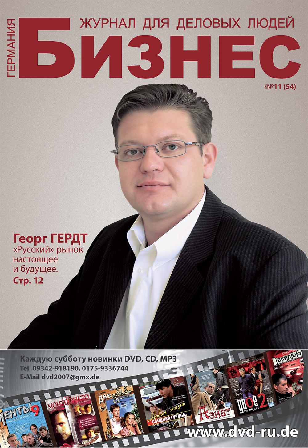Бизнес (журнал). 2008 год, номер 11, стр. 1