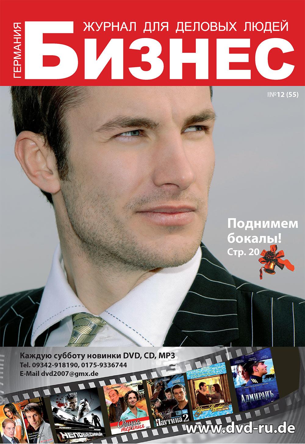 Бизнес (журнал). 2008 год, номер 12, стр. 1