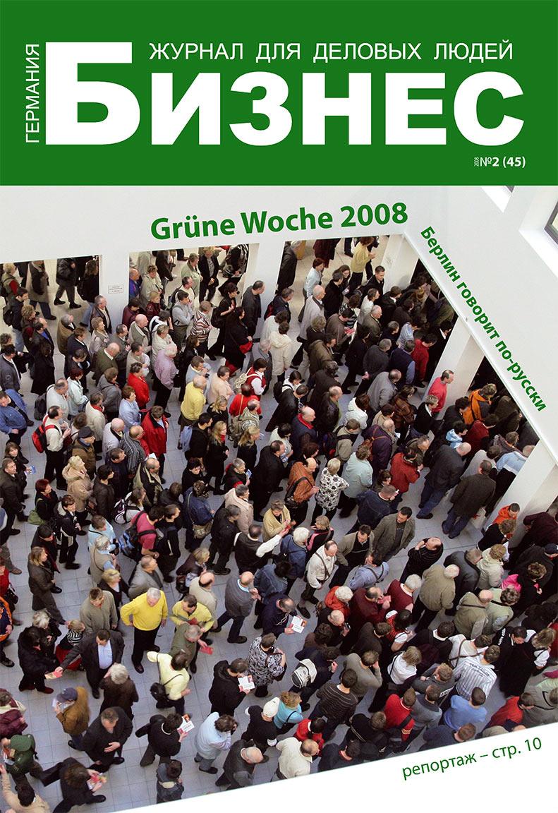 Бизнес (журнал). 2008 год, номер 2, стр. 1