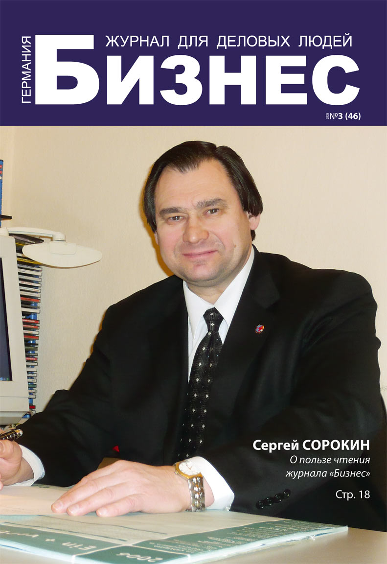 Бизнес (журнал). 2008 год, номер 3, стр. 1