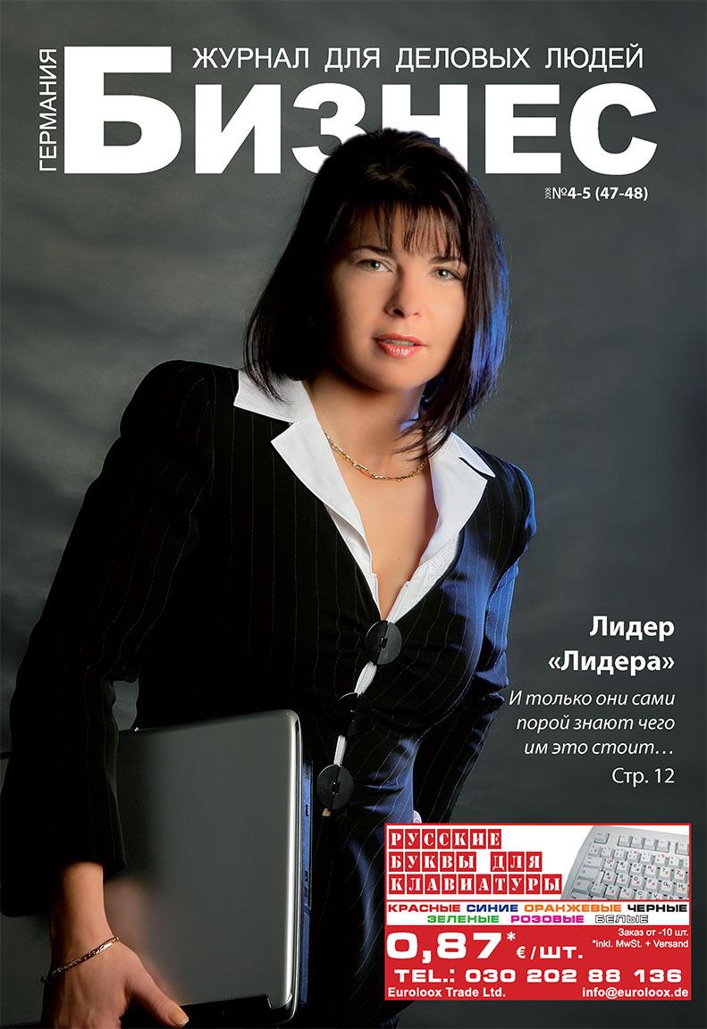 Бизнес (журнал). 2008 год, номер 4, стр. 1