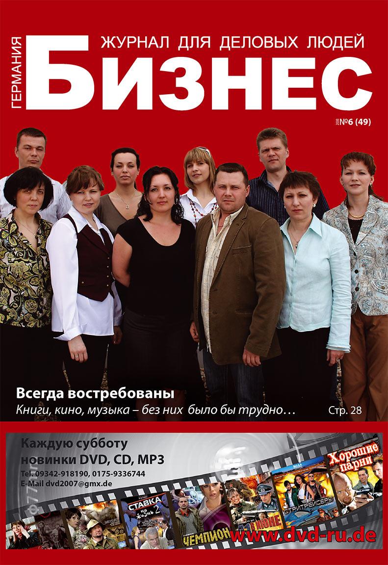 Бизнес (журнал). 2008 год, номер 6, стр. 1